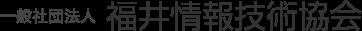 一般社団法人 福井情報技術協会